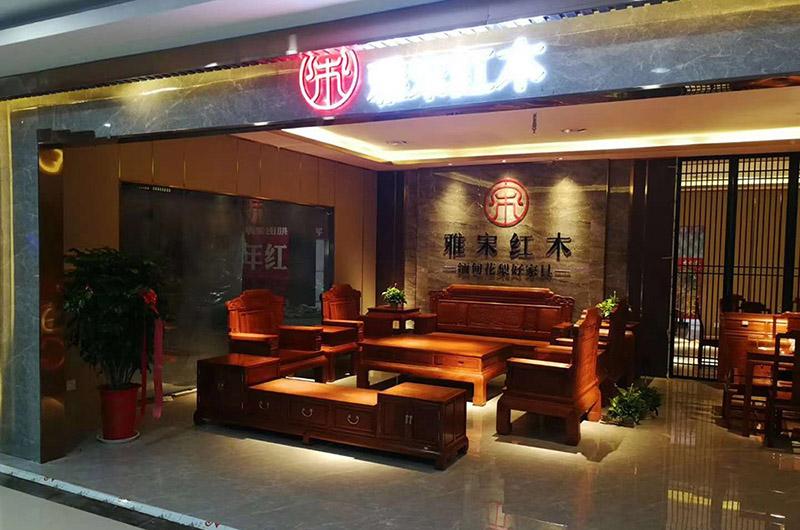 雅宋山东枣庄专卖店