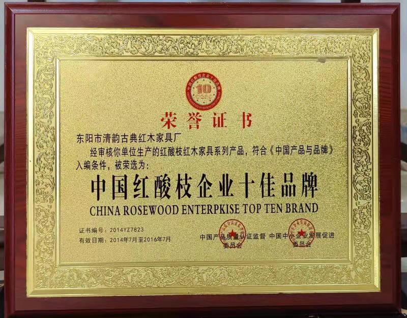 中国红酸枝企业十佳品牌