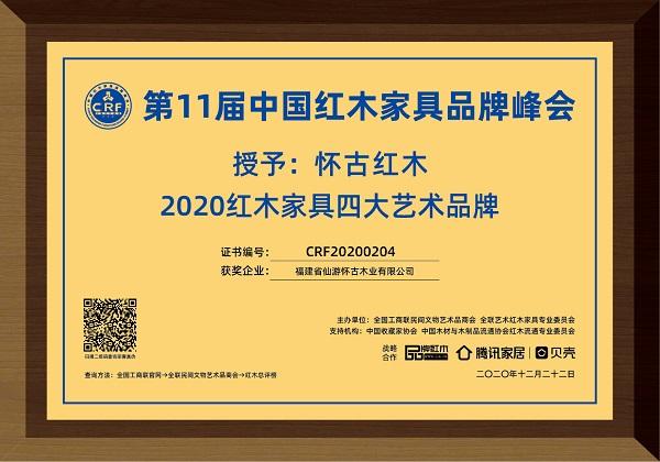 2020红木家具四大艺术品牌