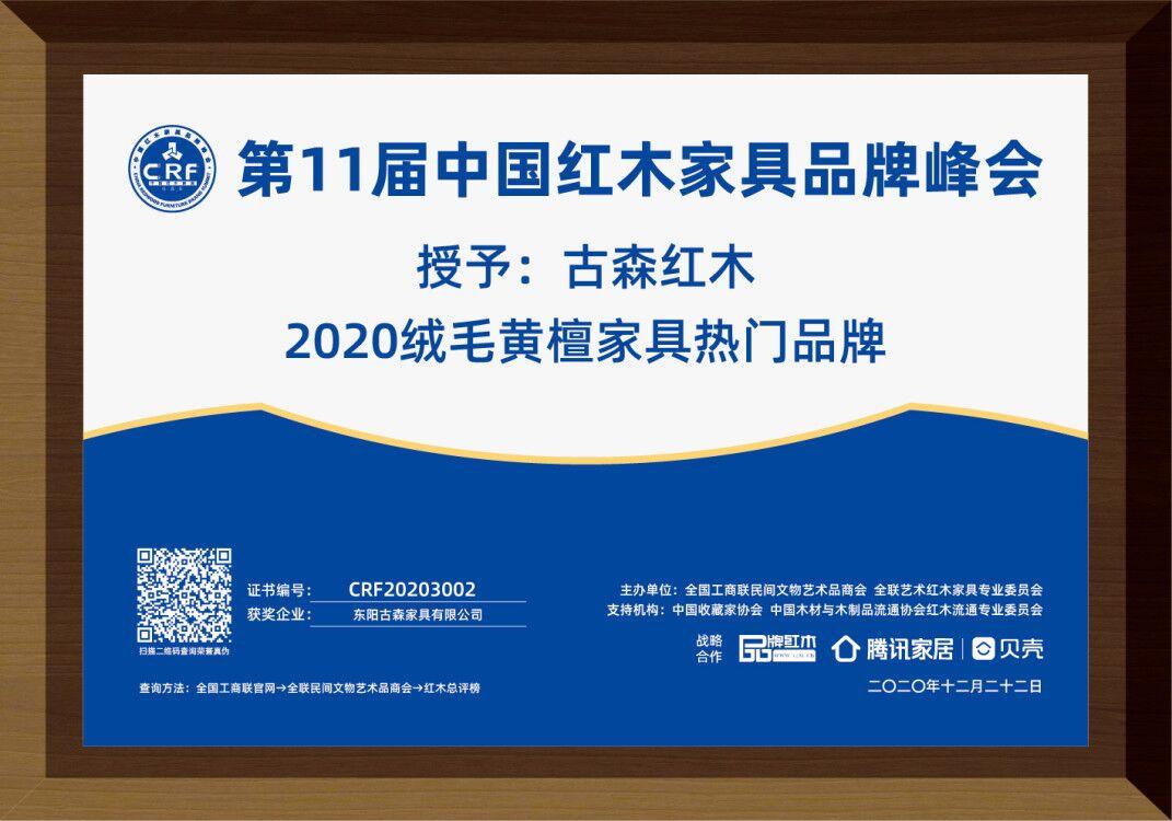 2020绒毛黄檀家具热门品牌