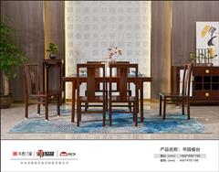 顺泰轩·书香门第 1.46米书园餐台餐桌7件套 柬埔寨黑酸枝当代中式 新中式家具 东非酸枝餐厅系列