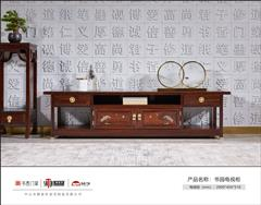 顺泰轩·书香门第 2米书园电视柜 柬埔寨黑酸枝地柜 新中式家具 东非酸枝电视柜 客厅系列