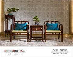 顺泰轩·书香门第 书园休闲椅3件套 柬埔寨黑酸枝圈椅 新中式家具 当代中式休闲客厅系列